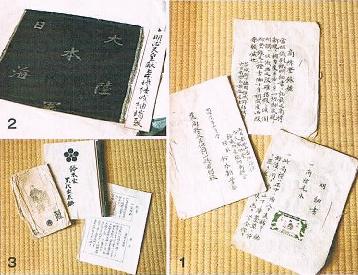 井上商事のルーツ旧「関新」