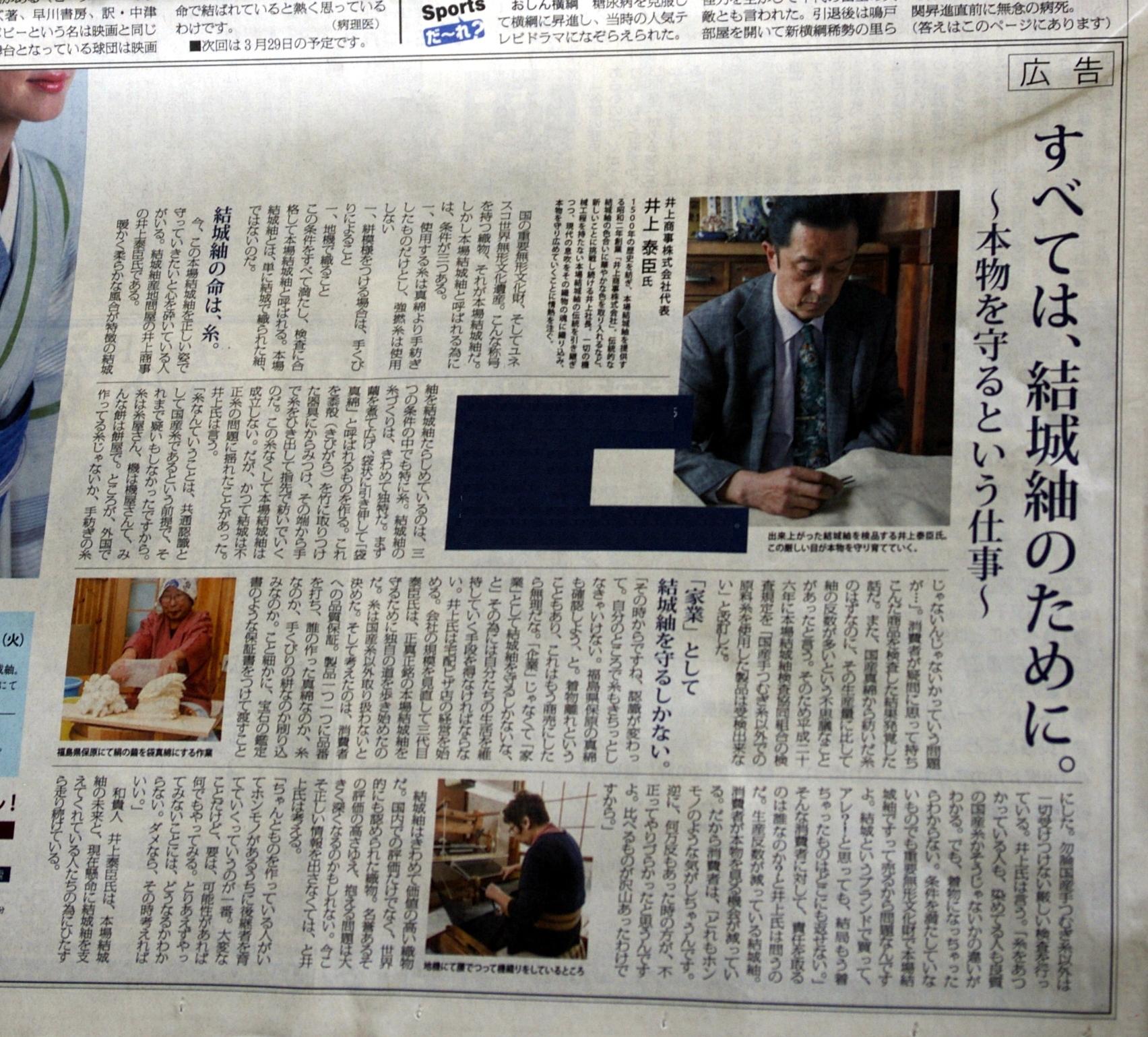 朝日新聞-20170315掲載