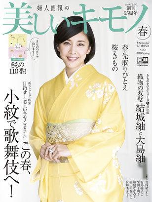 美しいキモノ 2018春号(ハースト婦人画報社)